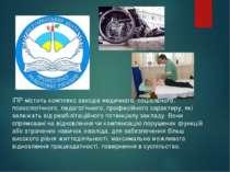 ІПР містить комплекс заходів медичного, соціального, психологічного, педагогі...