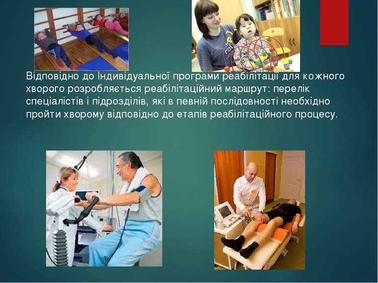 Відповідно до Індивідуальної програми реабілітації для кожного хворого розроб...