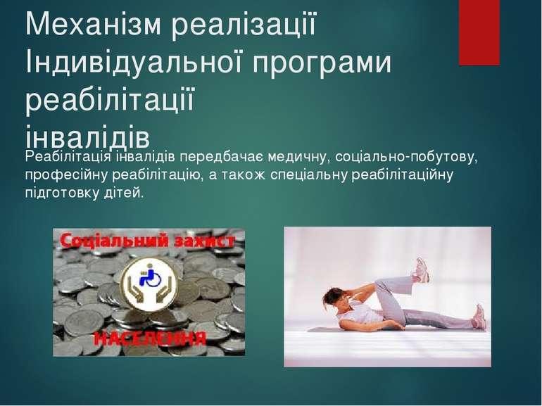 Механізм реалізації Індивідуальної програми реабілітації інвалідів Реабілітац...