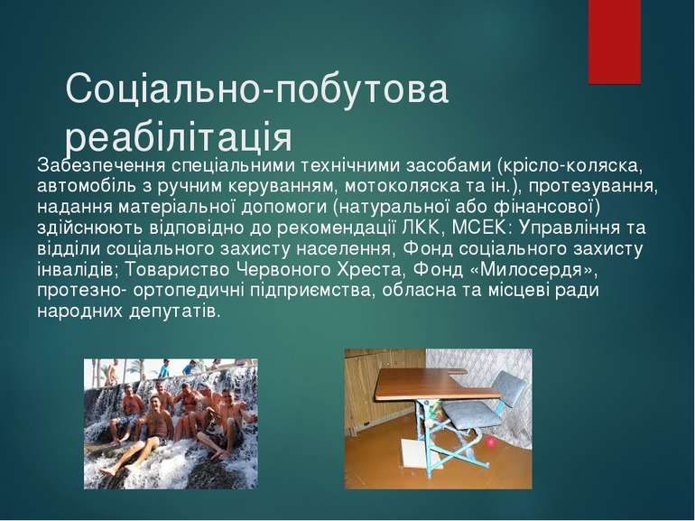 Соціально-побутова реабілітація Забезпечення спеціальними технічними засобами...