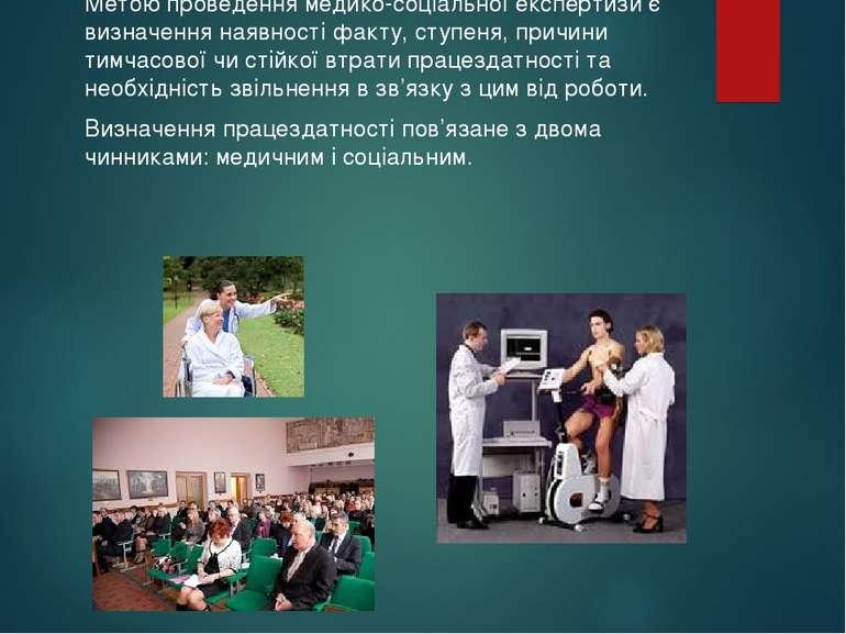 Метою проведення медико-соціальної експертизи є визначення наявності факту, с...