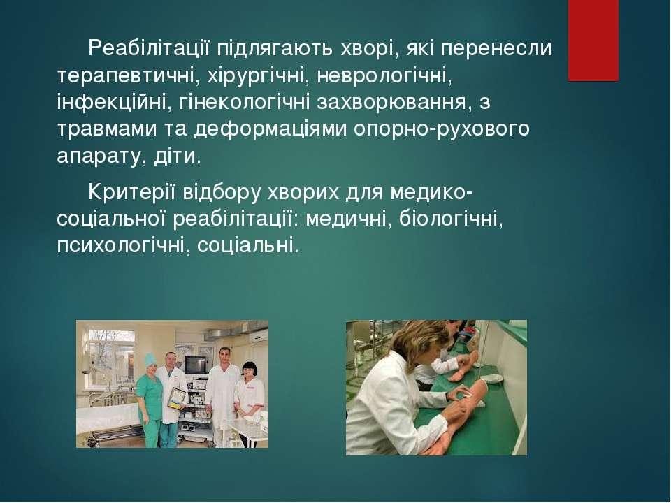 Реабілітації підлягають хворі, які перенесли терапевтичні, хірургічні, неврол...