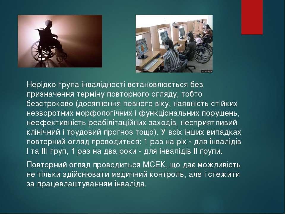 Нерідко група інвалідності встановлюється без призначення терміну повторного ...