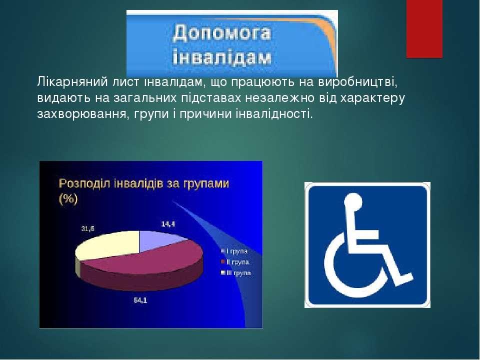 Лікарняний лист інвалідам, що працюють на виробництві, видають на загальних п...