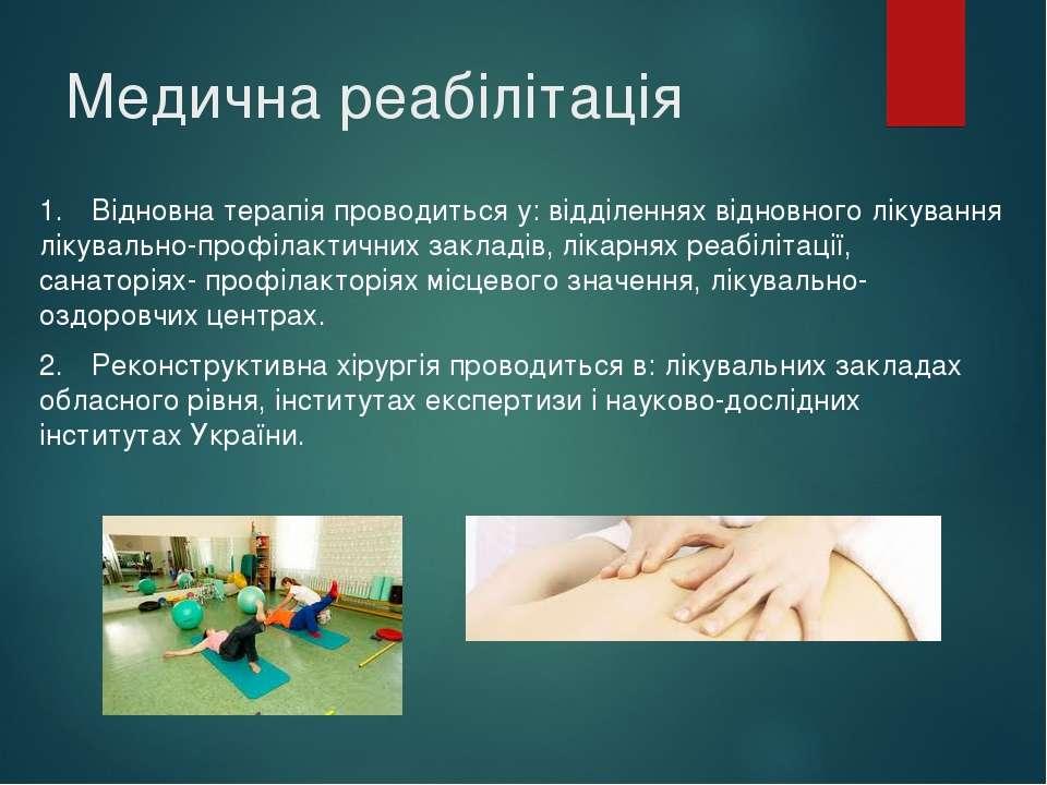 Медична реабілітація 1. Відновна терапія проводиться у: відділеннях відновног...
