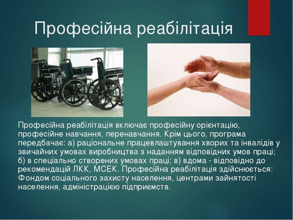 Професійна реабілітація Професійна реабілітація включає професійну орієнтацію...