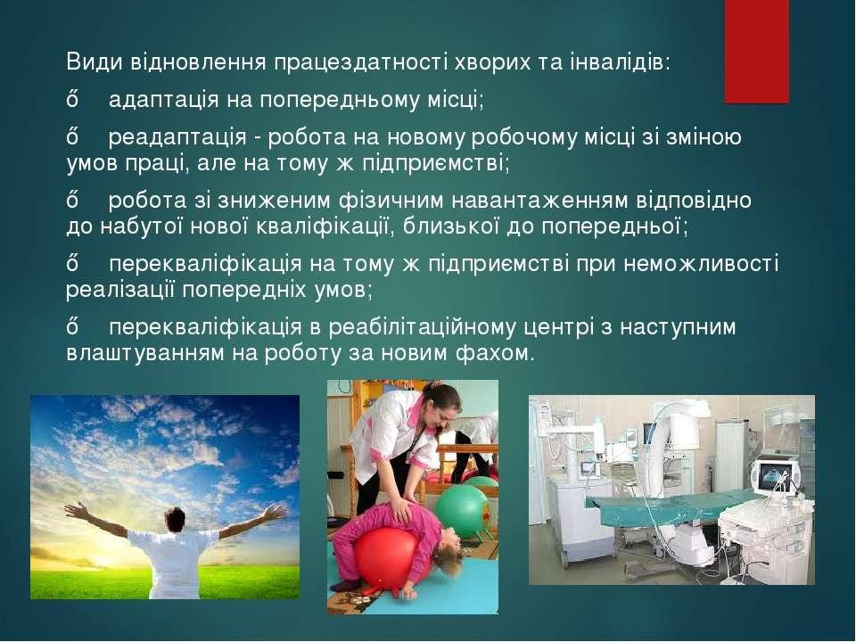 Види відновлення працездатності хворих та інвалідів: ♦ адаптація на попереднь...