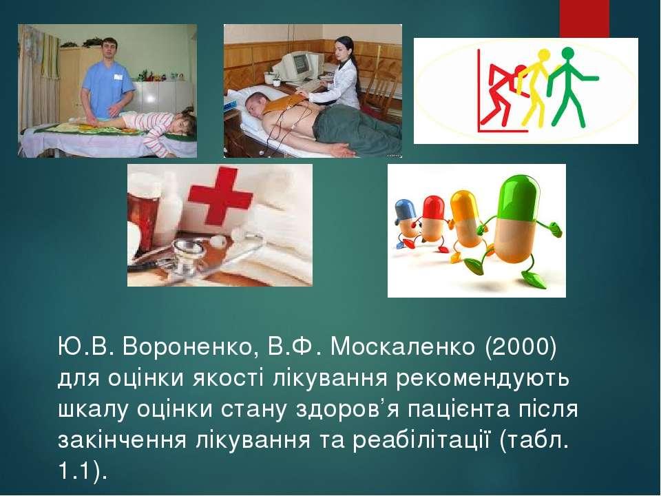 Ю.В. Вороненко, В.Ф. Москаленко (2000) для оцінки якості лікування рекомендую...