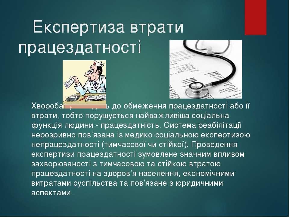 Експертиза втрати працездатності Хвороба призводить до обмеження працездатнос...
