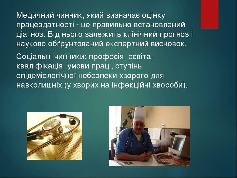 Медичний чинник, який визначає оцінку працездатності - це правильно встановле...