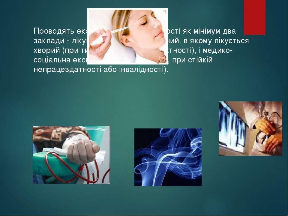 Проводять експертизу працездатності як мінімум два заклади - лікувально- проф...
