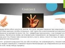 Кінесика Кінесика являє собою сукупність жестів, поз, рухів, використовуваних...