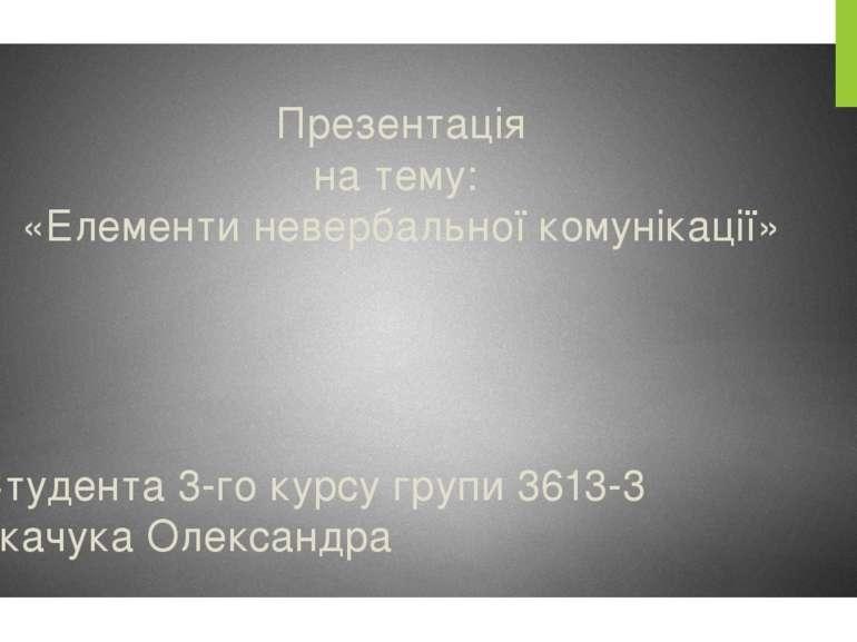 Презентація на тему: «Елементи невербальної комунікації» Студента 3-го курсу ...