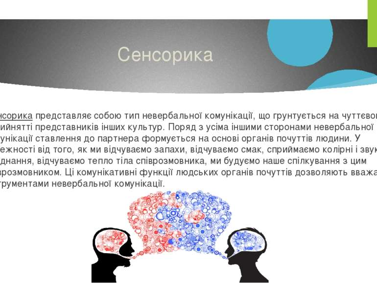 Сенсорика Сенсорика представляє собою тип невербальної комунікації, що грунту...