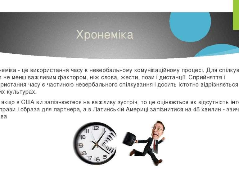 Хронеміка Хронеміка - це використання часу в невербальному комунікаційному пр...