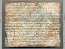 Рєпін Ілля Юхимович (1844 1930 рр.) Рєпін член групи «передвижників», товарис...