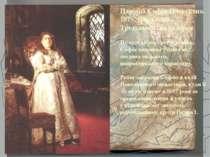 Царівна Софія Олексіївна. 1879, Державна Третьяковська галерея По суті це пор...