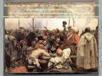 Запорожці, що пишуть листа турецькому султанові. 1890 1891, Державна Третьяко...