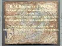 В. М. Васнецов (1848–1926) Чудовий майстер епічного й історичного жанру. Мист...