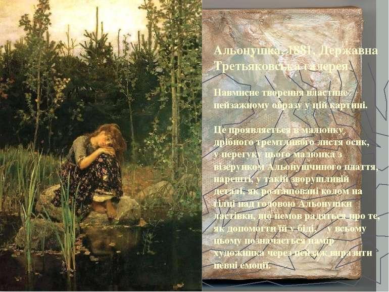 Альонушка. 1881, Державна Третьяковська галерея Навмисне творення властиве пе...