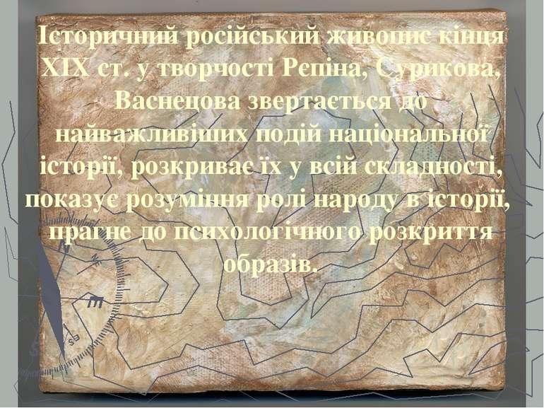 Історичний російський живопис кінця ХІХ ст. у творчості Рєпіна, Сурикова, Вас...