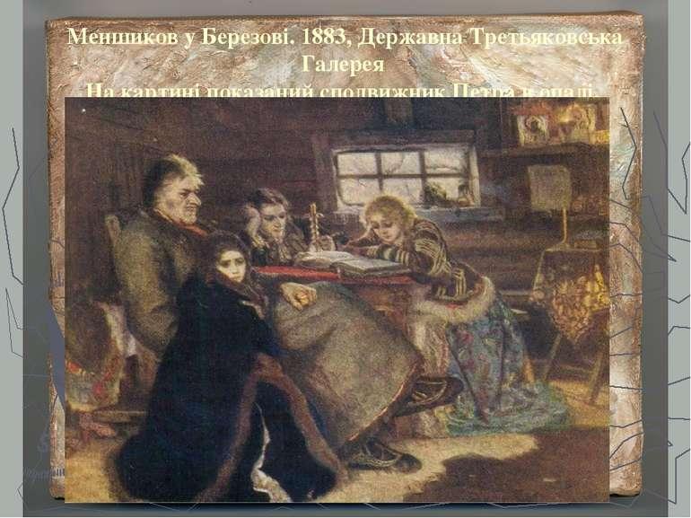 Меншиков у Березові. 1883, Державна Третьяковська Галерея На картині показани...