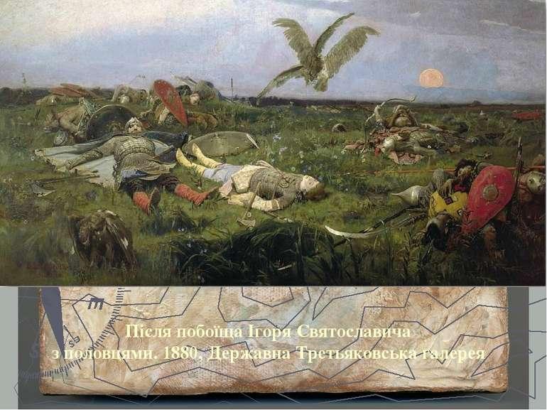 Після побоїща Ігоря Святославича з половцями. 1880, Державна Третьяковська га...
