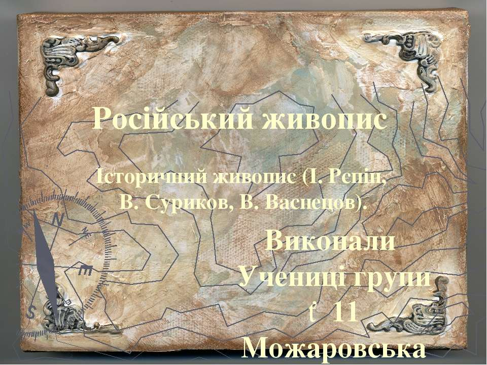 Російський живопис Історичний живопис (І. Рєпін, В. Суриков, В. Васнецов). Ви...