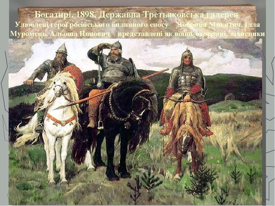 Богатирі. 1898, Державна Третьяковська галерея Улюблені герої російського бил...