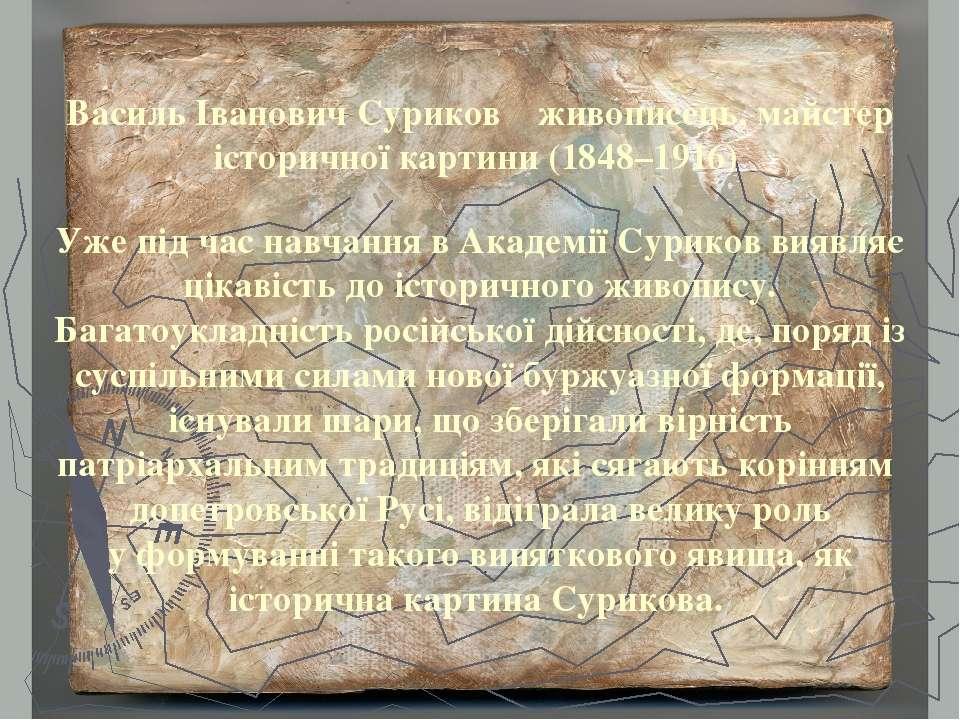 Василь Іванович Суриков живописець, майстер історичної картини (1848–1916) Уж...