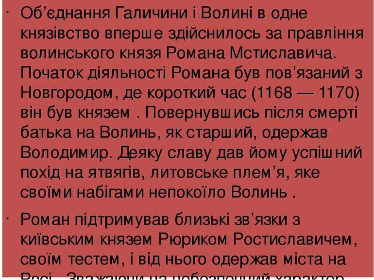 УТВОРЕННЯ ГАЛИЦЬКО-ВОЛИНСЬКОГО КНЯЗІВСТВА. РОМАН МСТИСЛАВИЧ Об'єднання Галичи...