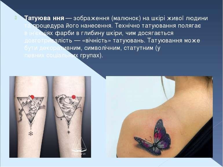 Татуюва ння— зображення (малюнок) на шкірі живої людини та процедура його на...