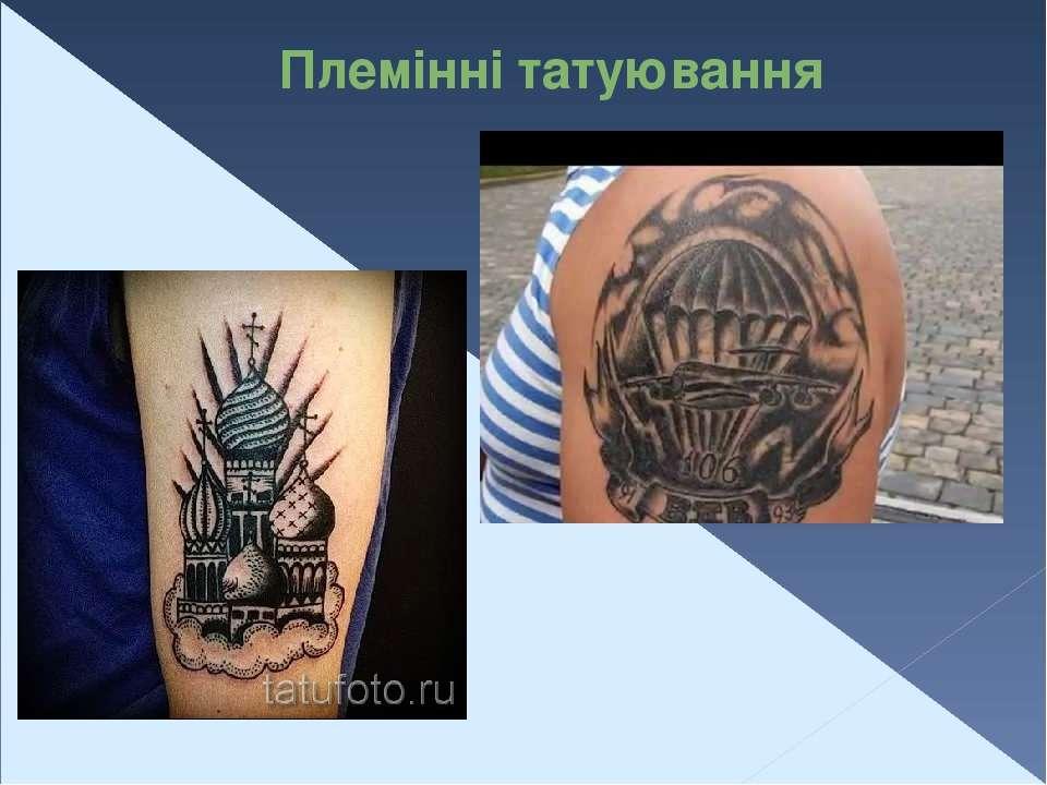 Племінні татуювання