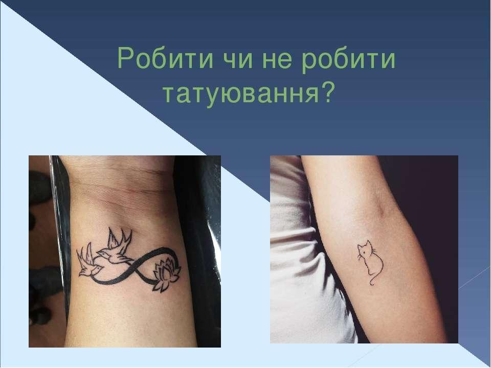Робити чи не робити татуювання?