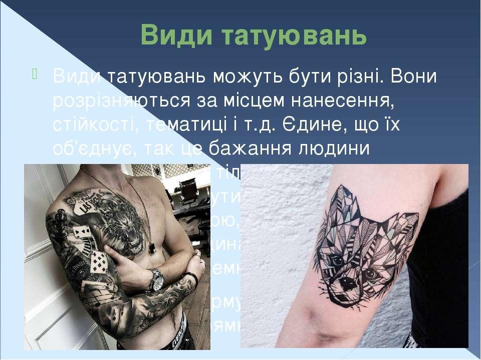 Види татуювань Види татуювань можуть бути різні. Вони розрізняються за місцем...