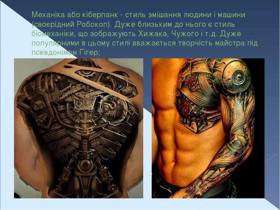 Механіка або кіберпанк - стиль змішання людини і машини (своєрідний Робокоп)....