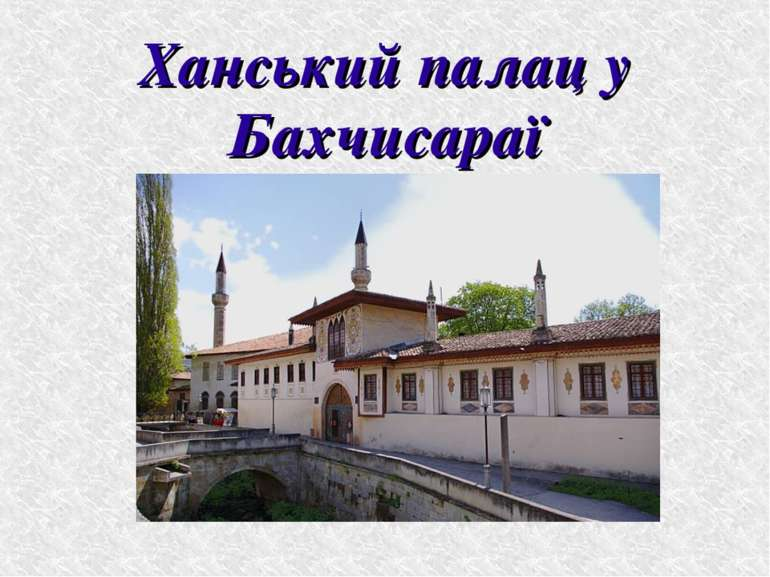 Ханський палац у Бахчисараї