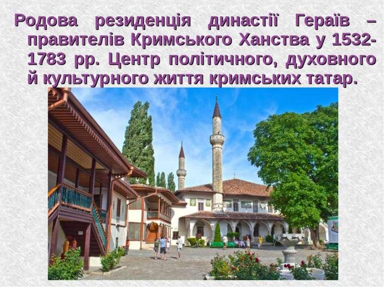 Родова резиденція династії Гераїв – правителів Кримського Ханства у 1532-1783...