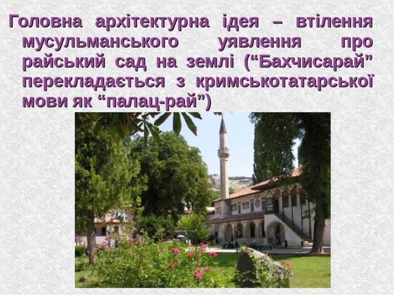 Головна архітектурна ідея – втілення мусульманського уявлення про райський са...