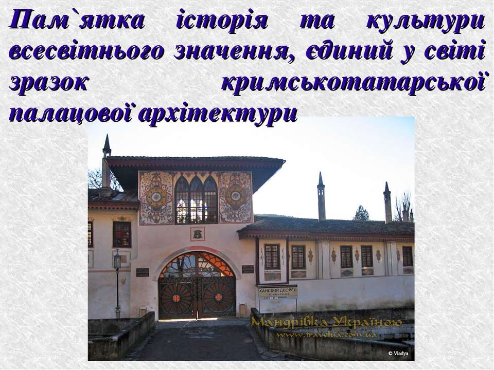 Пам`ятка історія та культури всесвітнього значення, єдиний у світі зразок кри...