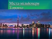 Міста-мільйонери Торонто