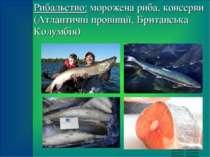 Рибальство: морожена риба, консерви (Атлантичні провінції, Британська Колумбія)