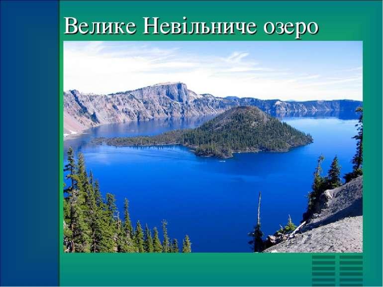 Велике Невільниче озеро