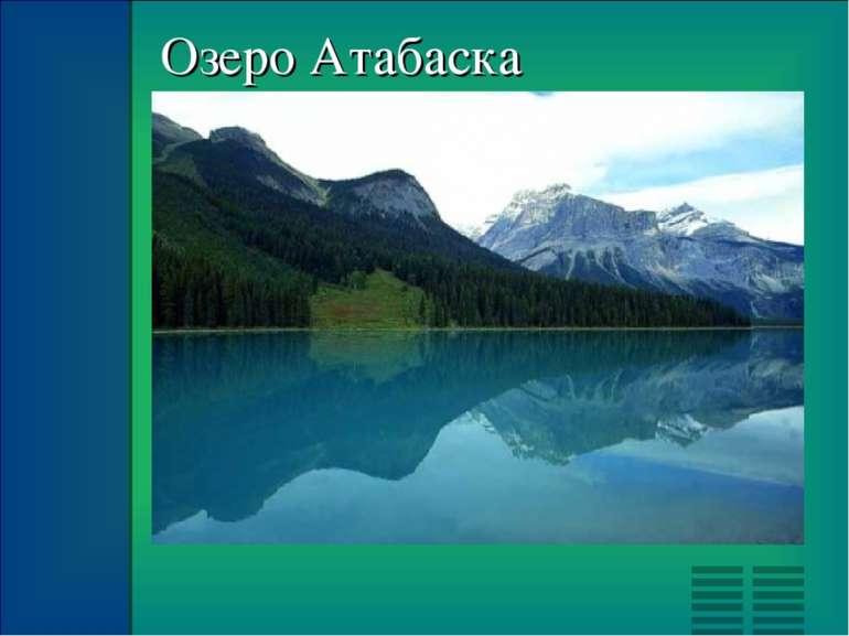 Озеро Атабаска