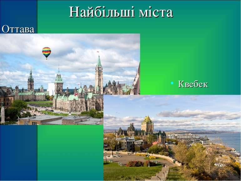 Найбільші міста Оттава Квебек