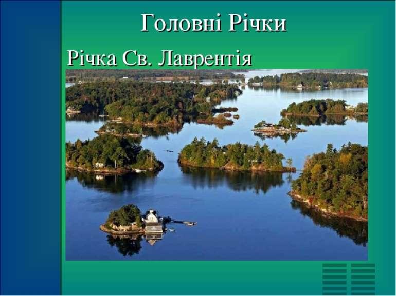 Головні Річки Річка Св. Лаврентія