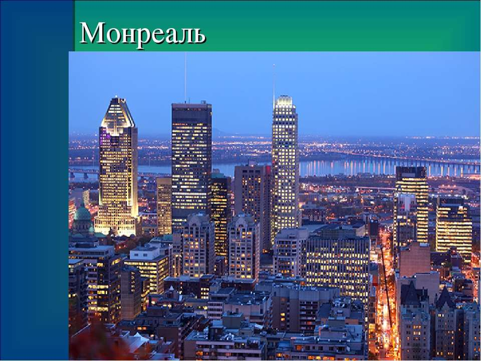Монреаль