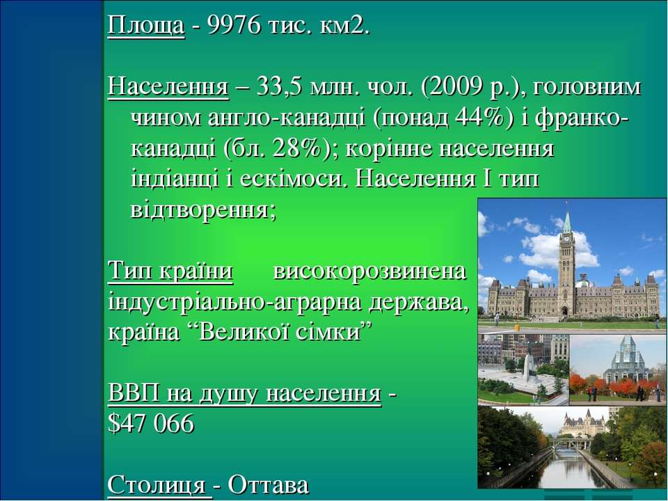 Площа - 9976 тис. км2. Населення – 33,5 млн. чол. (2009 р.), головним чином а...