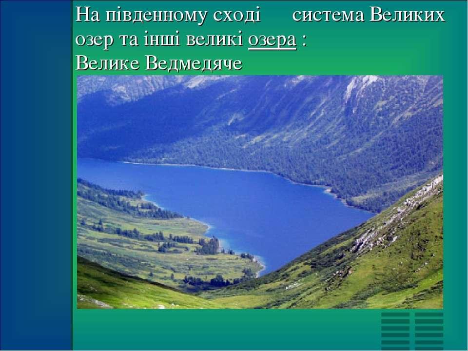 На південному сході ― система Великих озер та інші великі озера : Велике Ведм...