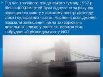 Під час трагічного лондонського туману 1952 р. більш 4000 смертей було віднес...